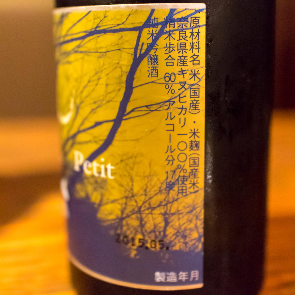 酒トレ5(17)