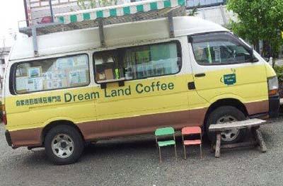 dream ドリームランドコーヒー
