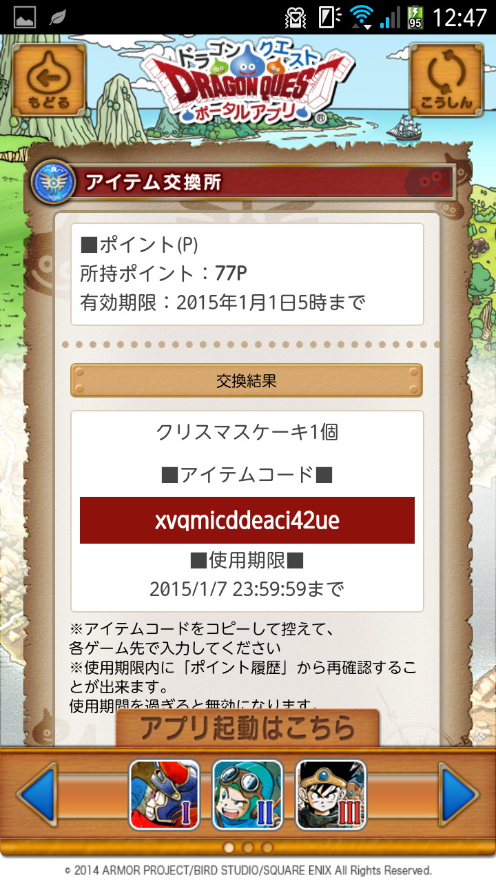 Screenshot_2014-12-22-12-47-39.png