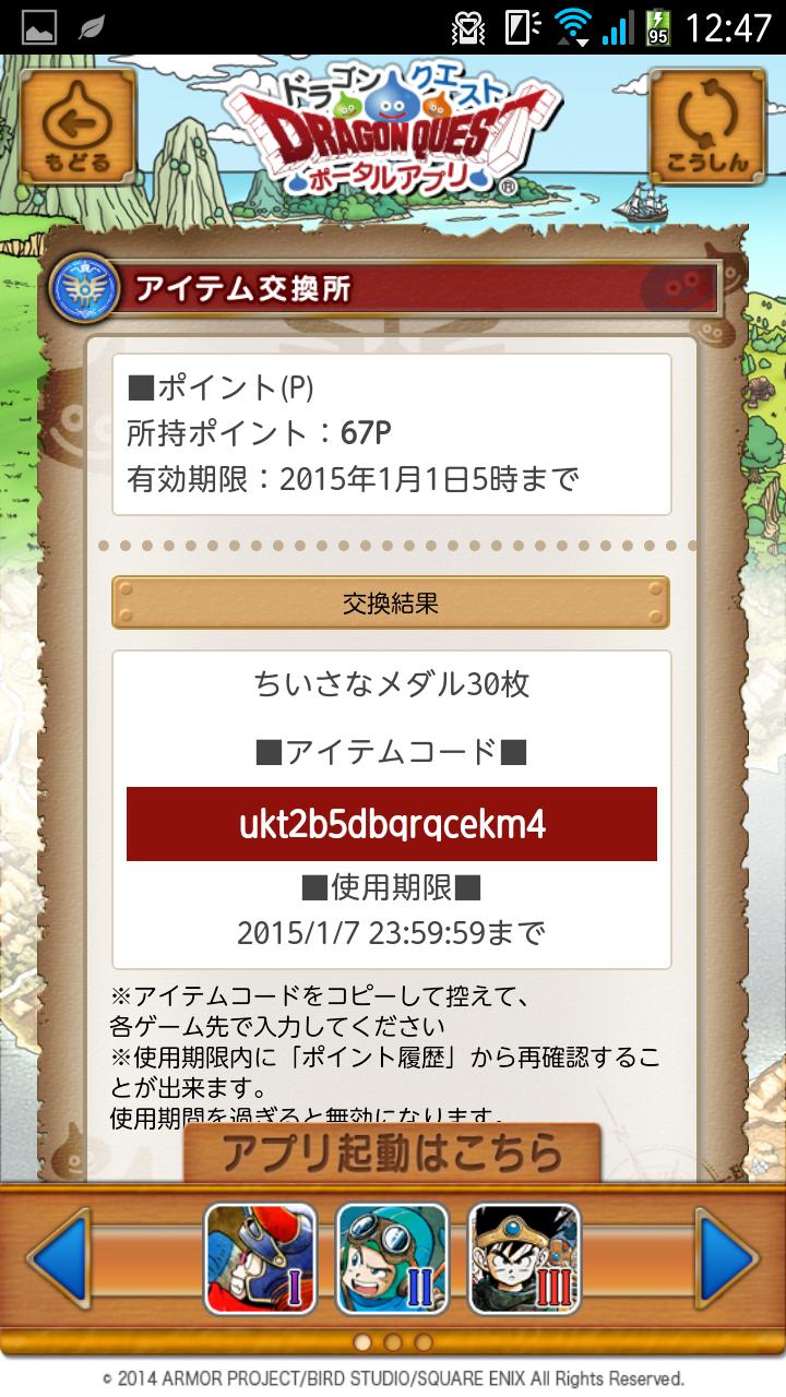 Screenshot_2014-12-22-12-47-59.png