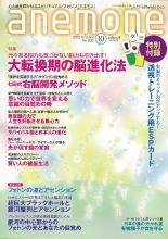 anemone-201210-No203.jpg