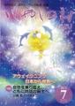iyasunomura-201307-no174-H1.jpg