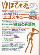 yuhobika-2010-11.jpg