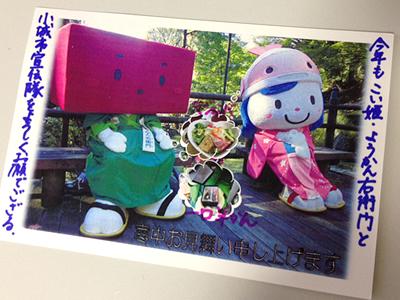 150112_nenga_ogi.jpg