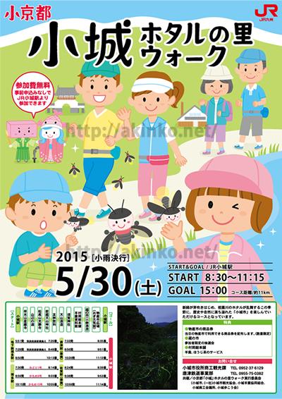 150430_hotaru2015