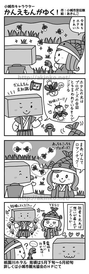 150505_ogi4koma009.jpg