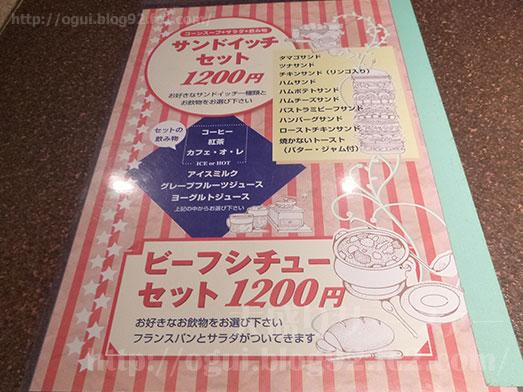 銀座アメリカンのタマゴサンドイッチセット036