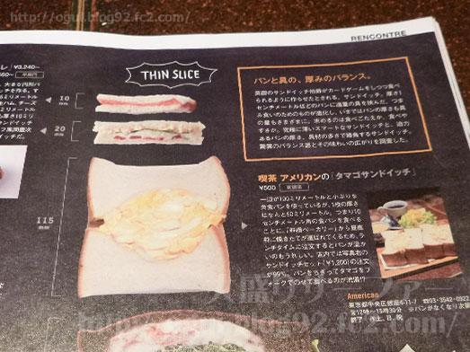銀座アメリカンのタマゴサンドイッチセット038