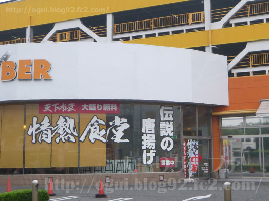 情熱食堂の美浜新港店で伝説の唐揚げ002