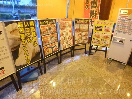 情熱食堂の美浜新港店で伝説の唐揚げ003