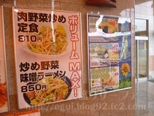 情熱食堂の美浜新港店で伝説の唐揚げ005
