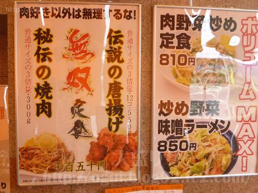 情熱食堂の美浜新港店で伝説の唐揚げ006