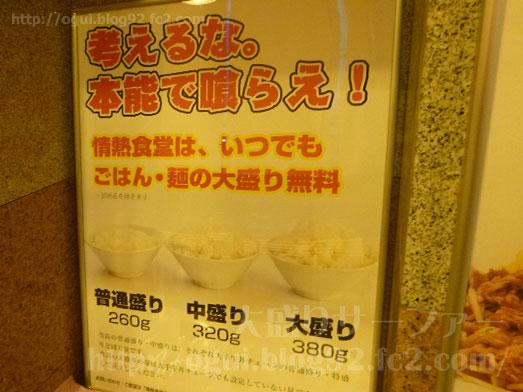 情熱食堂の美浜新港店で伝説の唐揚げ007