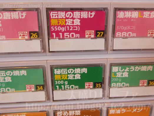 情熱食堂の美浜新港店で伝説の唐揚げ008