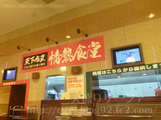 情熱食堂の美浜新港店で伝説の唐揚げ011