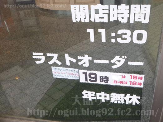 情熱食堂の美浜新港店で伝説の唐揚げ029