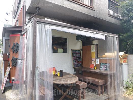 小金井デカ盛り俵飯日替わりランチジャージャー飯040