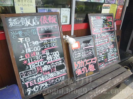 小金井デカ盛り俵飯日替わりランチジャージャー飯041