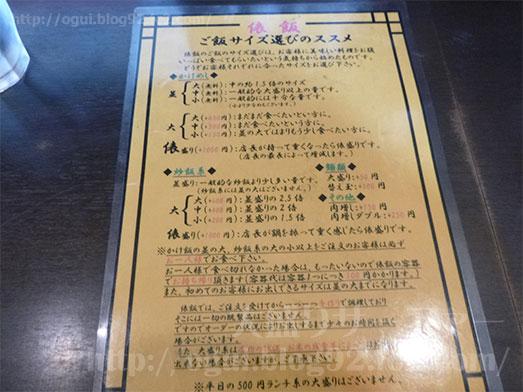 小金井デカ盛り俵飯日替わりランチジャージャー飯044