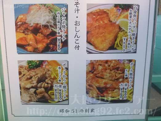 洋包丁高田馬場でランチメニュー050
