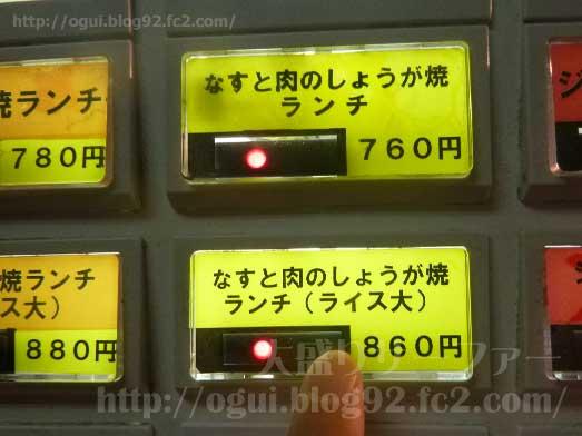 洋包丁高田馬場でランチメニュー052