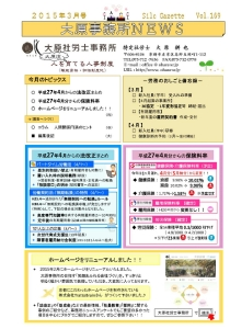 事務所ニュース15/3月表