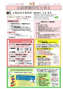 事務所ニュース15/4月表