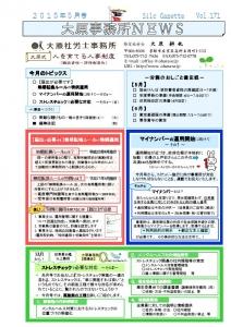 事務所ニュース15/5月表