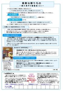 事務所ニュース15/5月裏
