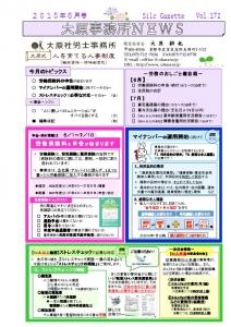 事務所ニュース15/6月表