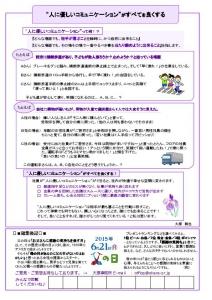 事務所ニュース15/6月裏