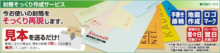 カウネット:封筒そっくり作成サービス