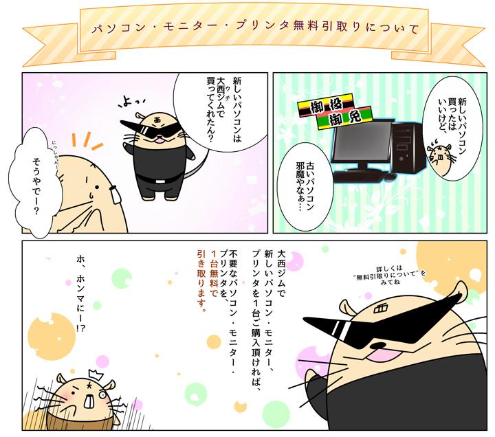 hikitori_comic.jpg