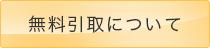 sidebtn_hikitori.jpg