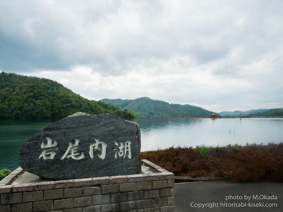 岩尾内湖の奥に見えるダム