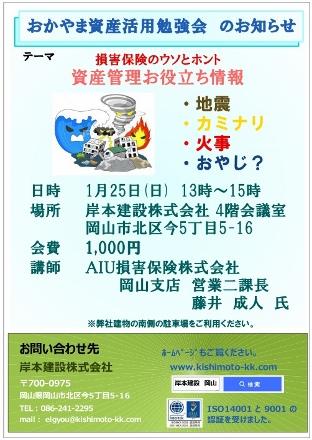資産活用勉強会 (312x440)