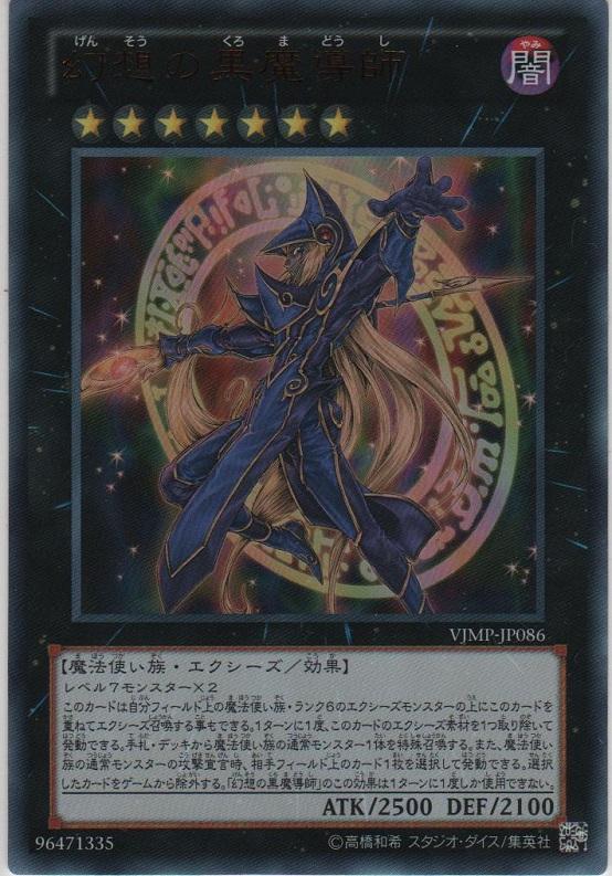 幻想の黒魔道士