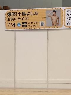三河総合住宅展2015 爆笑!小島よしお お笑いライブ!