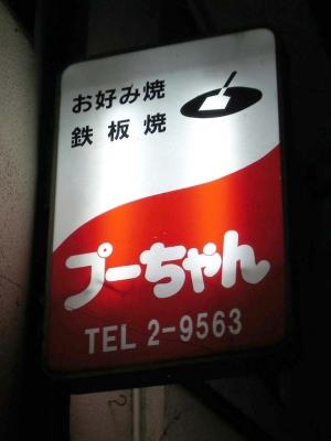 20150613PU0CHAN_kanban.jpg