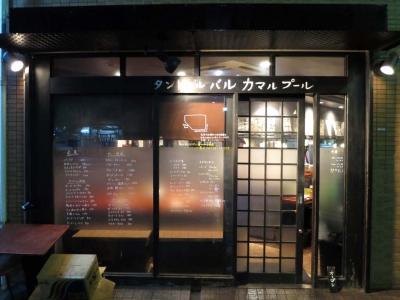 20150708KAMARUPU-RU.jpg
