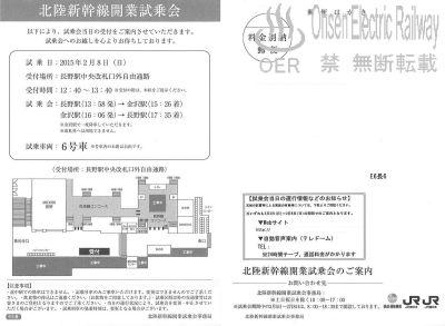 01_hokuriku_testrun_postcard.jpg