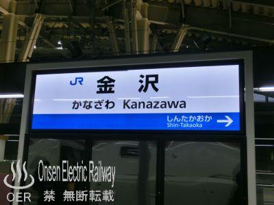01_kanazawa_station.jpg