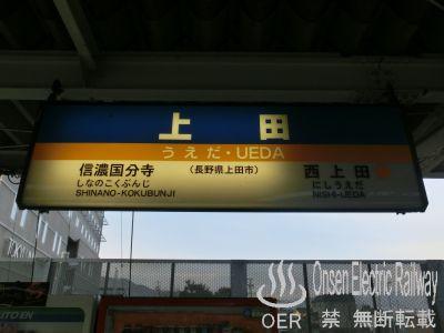 01_ueda_station.jpg