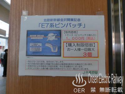 07_nagano_station.jpg