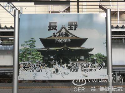 10_nagano_station.jpg