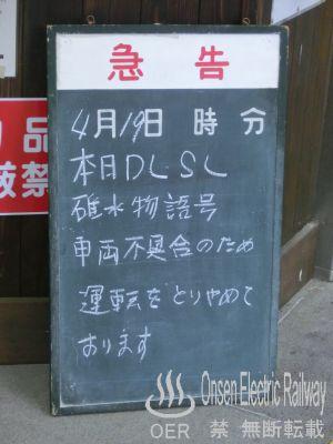 150419_yokokawa_board.jpg