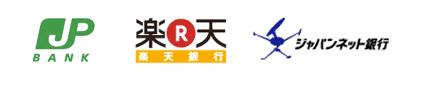 ゆうちょ銀行、ジャパンネット銀行、楽天銀行