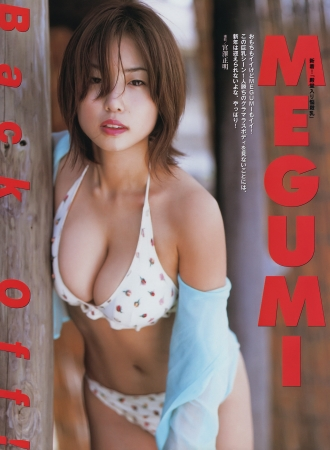MEGUMI010