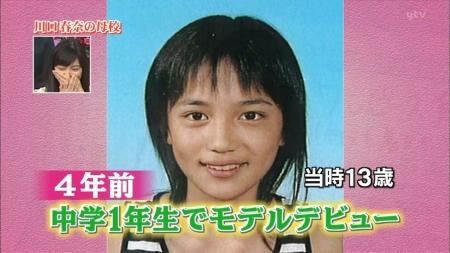 川口春奈040