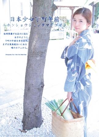 松岡茉優007